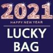 【選べる2種類!】2021年新春福袋