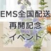 通常EMS全国配送再開記念イベント♬